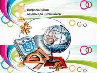 Муниципальный этап  Всероссийской школьной олимпиады  проходит  с 05.11.20 по 13.12.20г