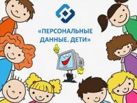 В ноябре обучающиеся 8-11 классов были продемонстрированы видеоролики по защите персональных данных несовершеннолетних.