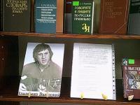 25 января в школьной библиотеке состоялась выставка книг, посвященная 80-летию В.Высоцкого.
