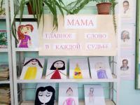 """23 ноября - """"День матери"""""""