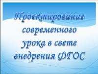 """29 марта состоялся педагогический совет """"Проектирование современного урока в свете внедрения ФГОС."""""""