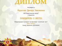 Всероссийский конкурс чтецов,посвященный 75-летию Победы