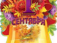 1 сентября-День знаний!!!