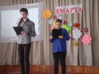 6 марта в школе прошел концентр посвященный Международному женскому дню