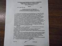 Приказ о выполнении Указа президента РФ от 27.03.2020г